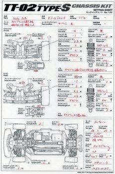 TT02S001.jpg